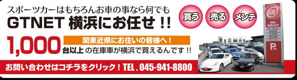 GTNET横浜 お問い合わせ