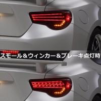 86 ZN6 / BRZ ZC6 LEDテールレンズ(レッドレンズ)純正カプラー対応3