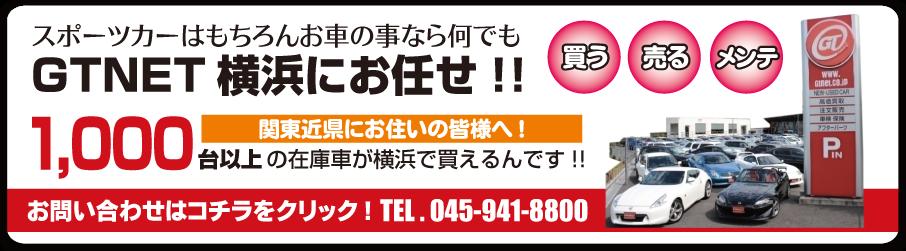 GTNET横浜バナー