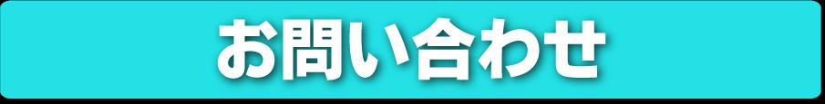 お問い合わせ_GTNET横浜