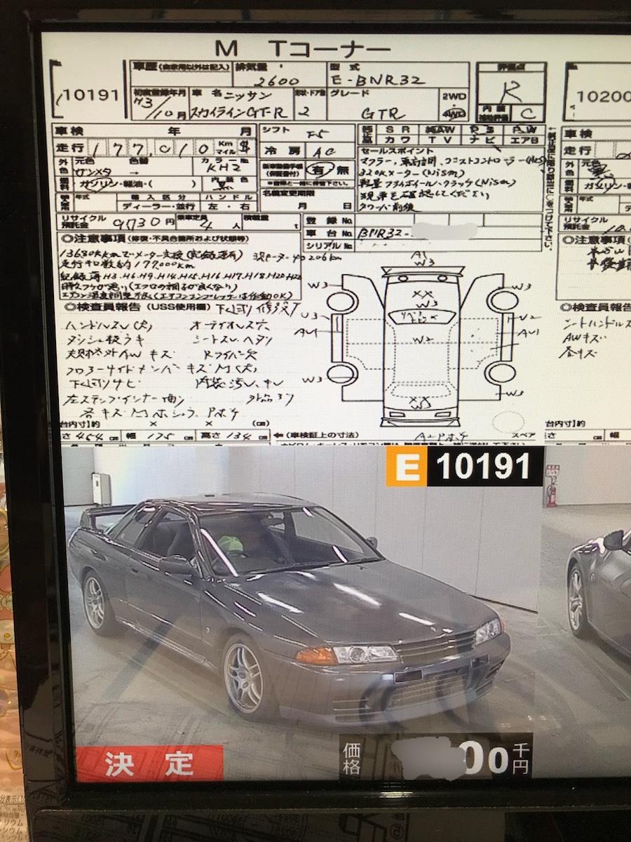 BNR32_GT-R_オークション_1